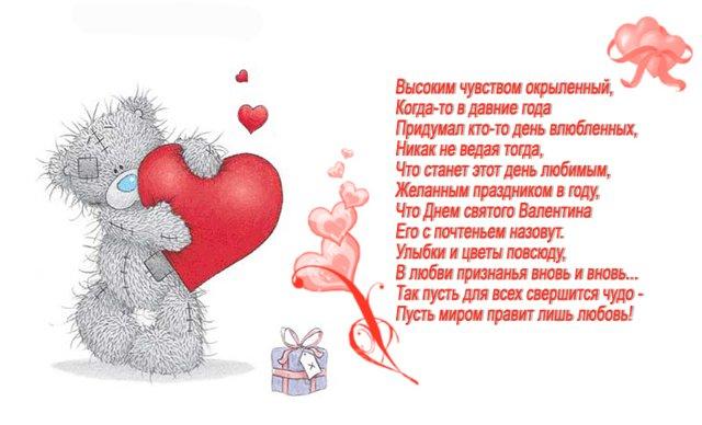 Поздравления с днем все влюбленных парню
